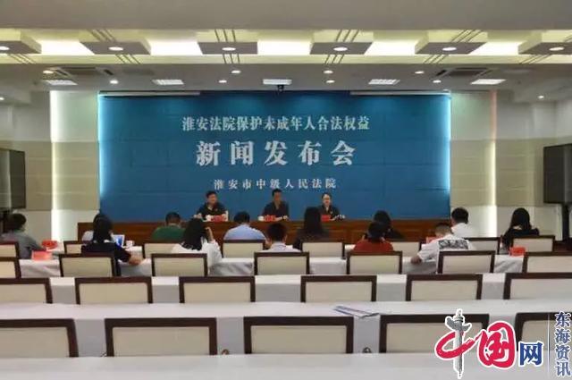 淮安中院举行维护未成年人合法权益新闻发布会