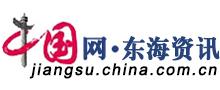 中国网•东海资讯