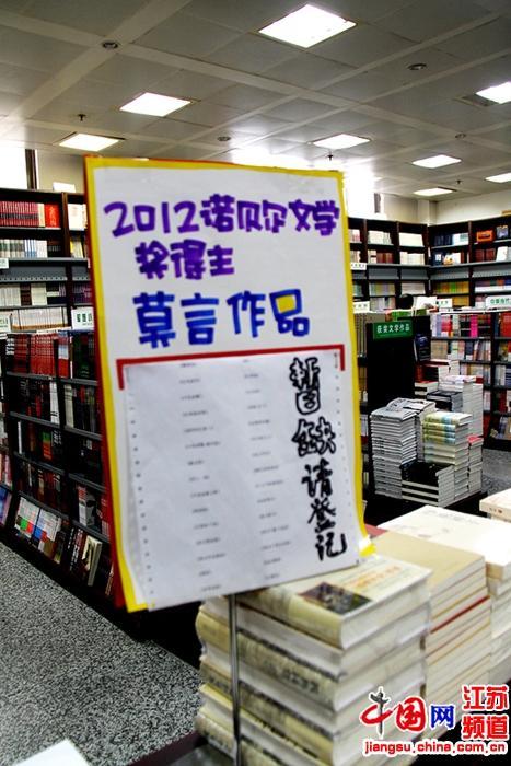 大众书局附近的新华书店作品也被一扫而空 摄影 王泱泱