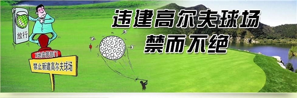 违建高尔夫球场禁而不绝