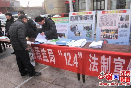 """赣榆质监局开展""""12.4""""法制宣传活动"""