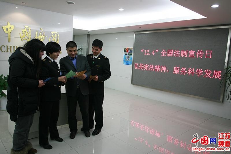 """南京海关开展""""12.4""""法制系列宣传活动 林军摄"""