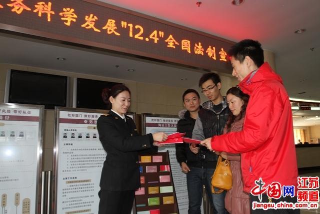 """南京海关开展""""12.4""""法制系列宣传活动-王晓星摄"""