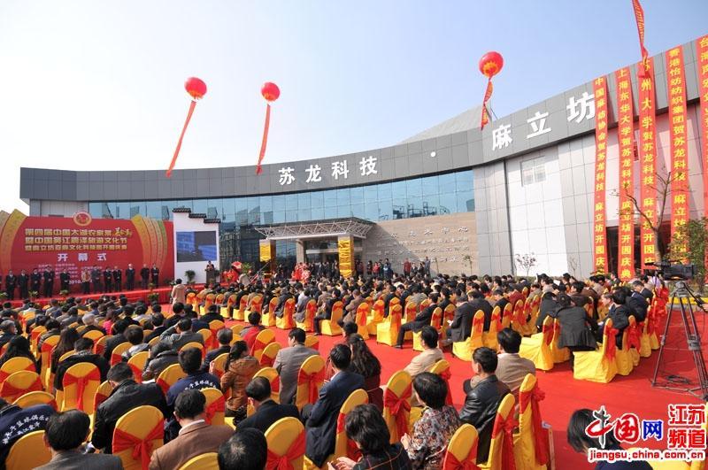 第四届旅游文化节开幕式场景