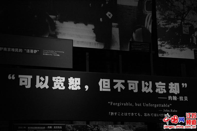 历史可以宽恕,但不可以忘却