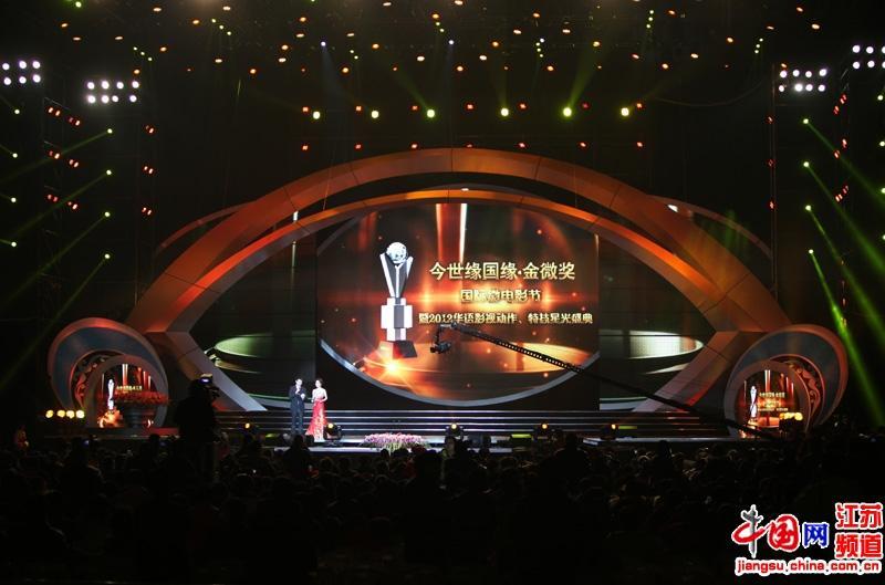 金微奖 国际微电影节颁奖典礼(摄影 郑鹏)