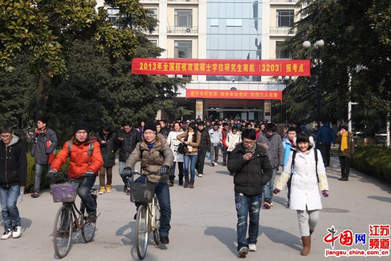 2013年1月5日上午考研结束考生们走出考场
