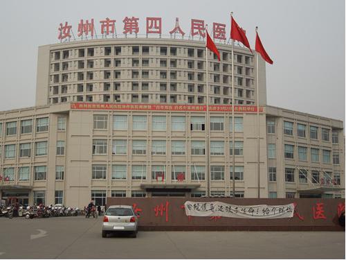 汝州市第四人民医院-河南汝州四院被指操作失误 致新生儿死亡图片