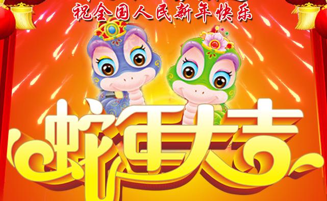蛇年春节专题