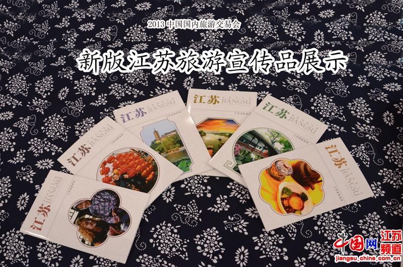 我省旅游部门在本届旅游交易会上最新推出的江苏旅游系列宣传品。