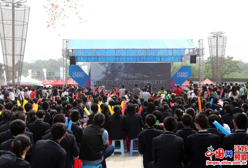 第三届南京青年奥林匹克文化节开幕(摄影:郑鹏)