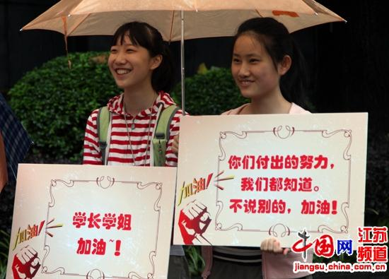 南京高考进行时 2.9万考生雨中赴考