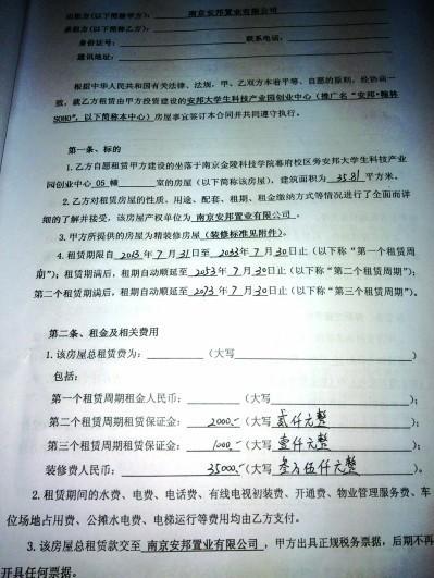 南京学校用地上违规建商品房销售 签60年租赁合同