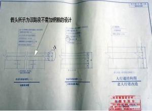 湖北黄冈市政工程被指用竹条替钢筋 偷工减料(组图)