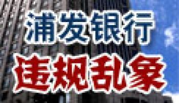 浦发银行频现违规乱象