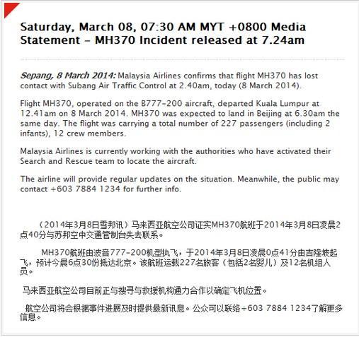 飞机上载有239人,原定8日6时30分抵达北京
