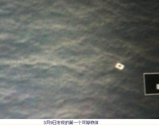 新发现:疑马航客机残骸 越南飞机发现黄色漂浮