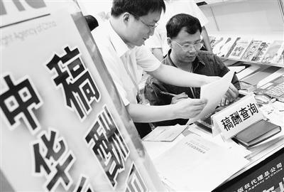 """作家稿酬长期过低 被指""""折磨""""作家人格尊严(图) - 滚动新闻 - 中国网_江苏频道"""