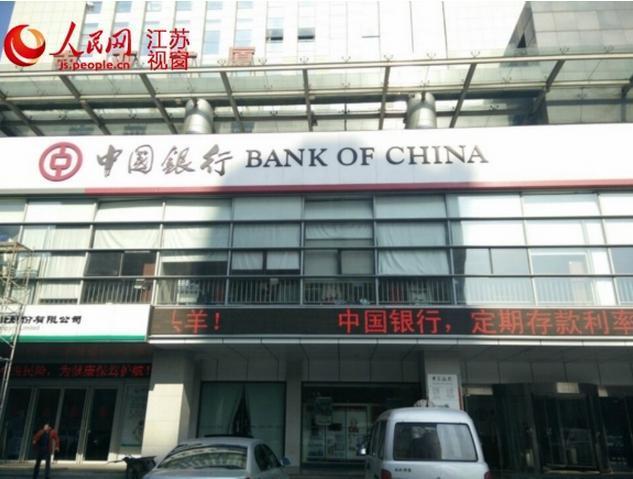 一客户存在中国银行在苏州的两家支行过亿存款,却不翼而飞.