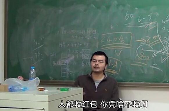 医生兼职讲师教学生收红包赚外快方法 现场教