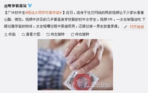 女生男生被围观吃避孕套录像强迫初中嘲笑初中是谁v女生校长汝阳图片