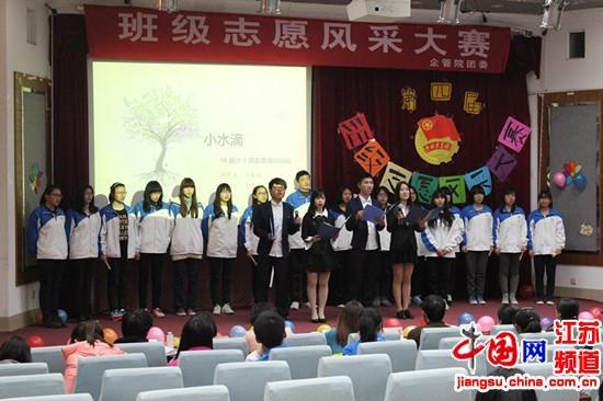 河海大学企业管理学院成功举办第四届班级志愿风采大赛