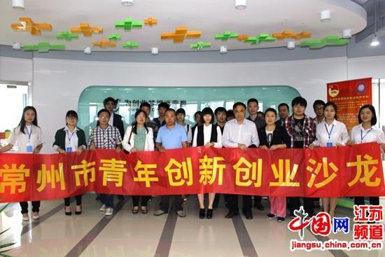 """河海大学企业管理学院团委和常州""""嘉壹度""""青年创业工场承办的常"""