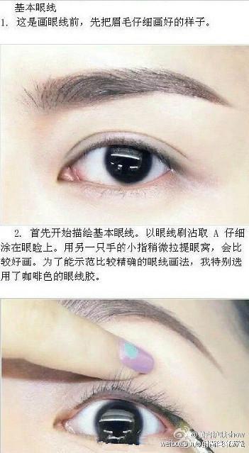 内双眼线液笔的画法步骤图