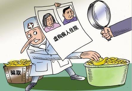 贵州查出大量医院骗保:医院请吃饭组织农民住院