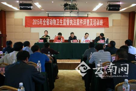 云南省动物卫生监督执法案件评查及培训会在泸西举行