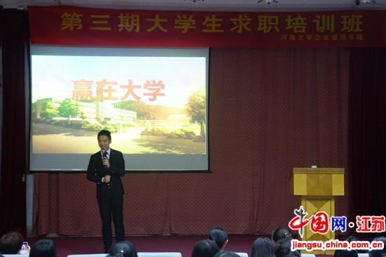 """河海大学企业管理学院成功举办""""第三期大学生求职培训班""""-河海大"""