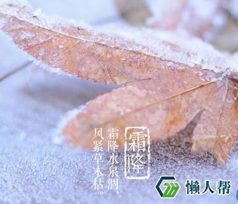 今日霜降冬天还会远吗?霜降季节养生注意事项