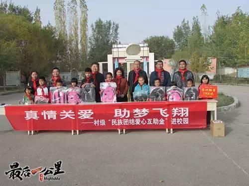 """和硕县乡村""""民族团结爱心基金""""进校园."""