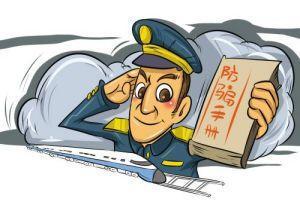 双11防骗指南 揭网购诈骗案因何而起?八项提示