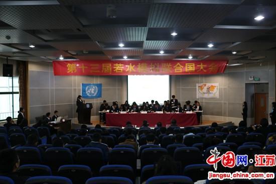 河海大学企业管理学院举办第十三届若水模拟联合国大会