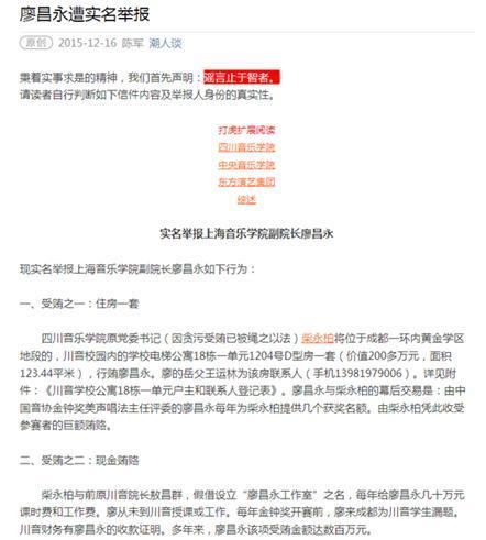 """""""   廖昌永现为上海音乐学院副院长,第八届中国音乐家协会副主席."""