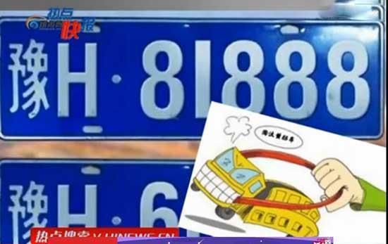 河南市民选中吉祥号车牌被要求退回 欲大发横财也是醉图片