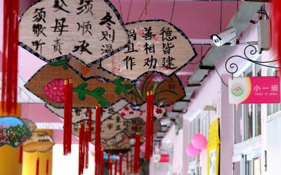 二幼开展中国风主题校园文化建设