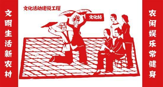 社会主义核心价值观剪纸
