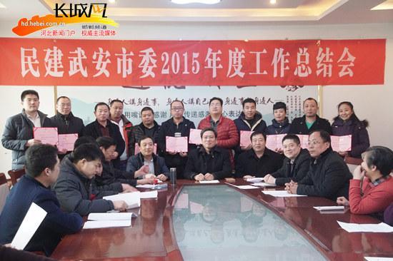武安市委领导-民建武安市基层委员会2015年度工作总结会顺利召开图片