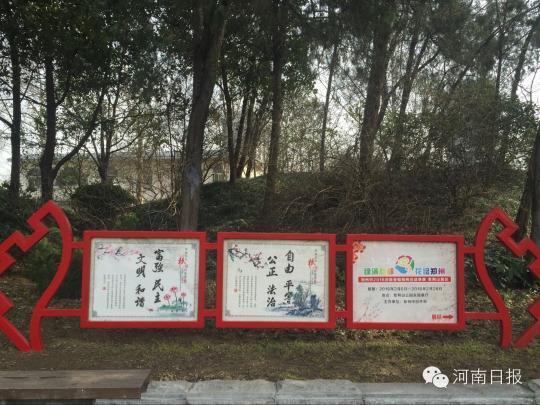 2月22日上午,河南省委常委、宣传部长 赵素萍 在郑州 紫荆山公园 调研文明河南暖暖新年主题活动开展情况和社会主义 核心价值观 宣传工作,并向春节期间坚守岗位的园林职工和游园的群众致以元宵佳节的问候。在现场,她都说了啥?公园里这些地方,为啥被赵部长频频点赞?    本报记者 王延辉 谢丛蔓/文 大河网 记者 范昭/图    紫荆山公园 这些景点,让 赵素萍 部长点赞!   常来 紫荆山公园 游玩的你,最喜欢哪些地方?下面小编推荐几处良心景点,它们都被 赵素萍 部长点赞!看看都是哪些?