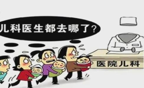 教育部:2020年每省至少1所高校开设儿科本科专业- 教育新闻- 中国网hinet信箱