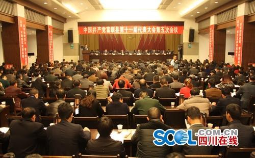 富顺gdp_富顺县2017年国民经济和社会发展统计公报(3)