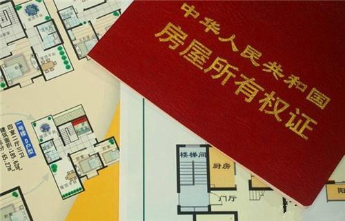 你好,个人办理购买开发企业房产的房屋所有权证的,请携带相关办证手