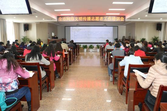 蚌埠:召开网络文明传播志愿者工作培训会