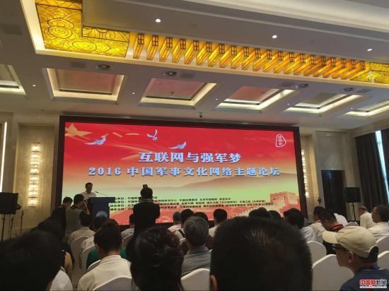... 现场,中国军事文化研究会程宝山会长致开幕词