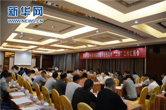 贵州省教育厅专家组对惠水民中 申示 进行第二次评估