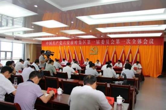 中共六安市叶集区第一届委员会举行第一次全体会议
