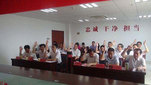 中国共产党六安市叶集区第一届纪律检查委员会召开第一次
