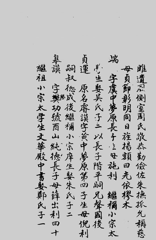 记得咱的家谱子-抄本《嘉禾项氏宗谱》书影(局部)-存王羲之一族书迹的万岁通天帖